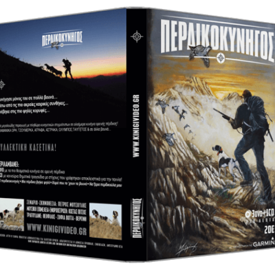 ΤΑΙΝΙΑ ΠΕΡΔΙΚΟΚΥΝΗΓΟΣ ΠΕΤΡΟΣ ΜΟΥΣΟΥΛΗΣ (DVD)